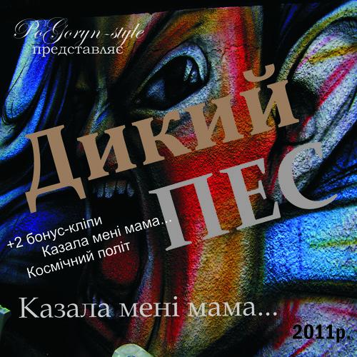Дикий ПЕС-Казала мені мама(2011)