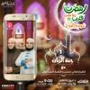 Download جنة الريان - برنامج رمضان قرب يلا نقرب 4 - الشيخ هاني حلمي والشيخ أحمد جلال Mp3