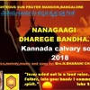 NANAGAAGI  DHAREGE BANDHA, KANNADA CHRISTIAN MP3 SONG.