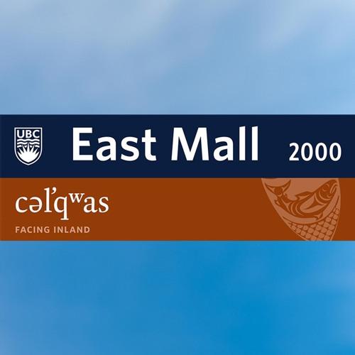 Musqueam street signs - East Mall - cəl̕qʷas