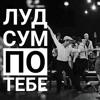 LudSumPoTebe - AleksandarTarabunov - Master
