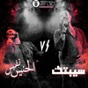 03-Ad & TH (Sebtk Vs Nafs El Haneen).mp3