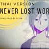 【Akira Chan】Never Lost Word| 失想ワアド - ภาษาไทย [Lyrics By AY-jin]