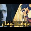 Download مهرجان جواب اعتقال باسم فيجو Mp3