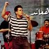 محمد محي ڪليب╗ ياهوى بلغ حبيبي╔🐬ـ Mohamed Mohy - ِYa Hawa - Digital Sound - HD 1996