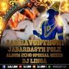 02 MAA MADIGA NEW SONG REMIX BY DJ LINGA - 9000287121