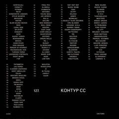 система # 127   КОНТУР СС