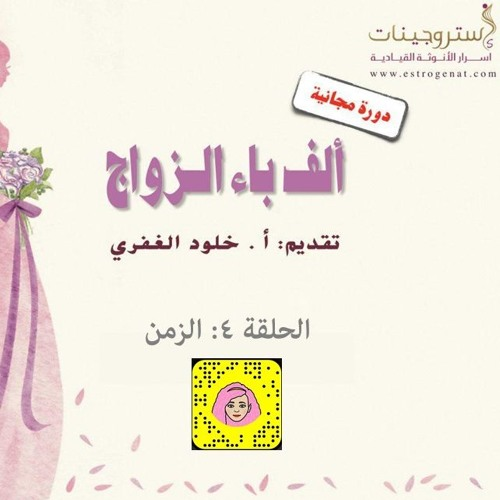 ألف باء الزواج  الحلقة 4  الزمن - تقديم أ. خلود الغفري
