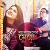 Bangladesher Meye Full Music Video Anupam Roy Nabila New Bangla Song 2018 ETunes[Mp3Converter.net]