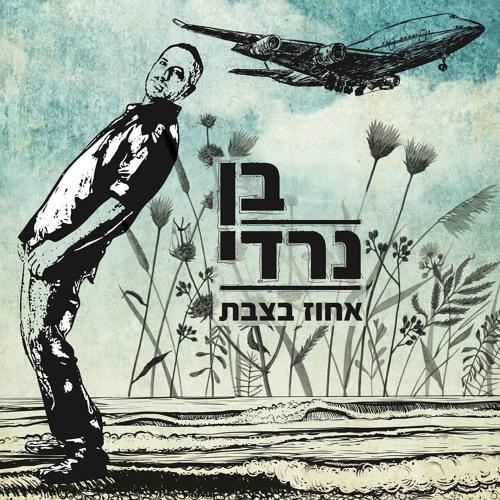 Ahuz Betzvat Album - אחוז בצבת האלבום
