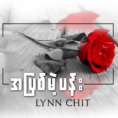 A Pyit Mae Pann | အျပစ္မဲ့ပန္း