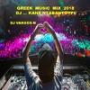 Download GREEK MUSIC MIX 2018 - DJ...ΚΑΝΕ ΝΤΑΒΑΝΤΟΥΡΙ! Mp3