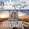 Maulana Tariq Jamil Sahab (Latest Bayan From Shah House Sukkur)  05 - 04 - 2018
