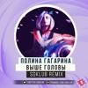 Полина Гагарина – Выше головы (Sdklub Remix)