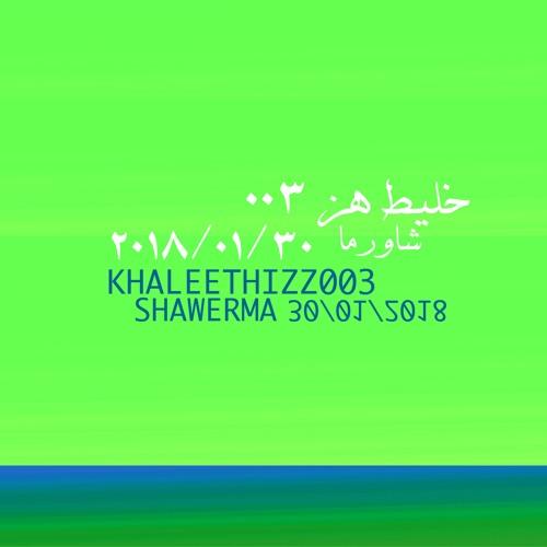 KHALEET 003 - Shawerma - خليط ٠٠٣