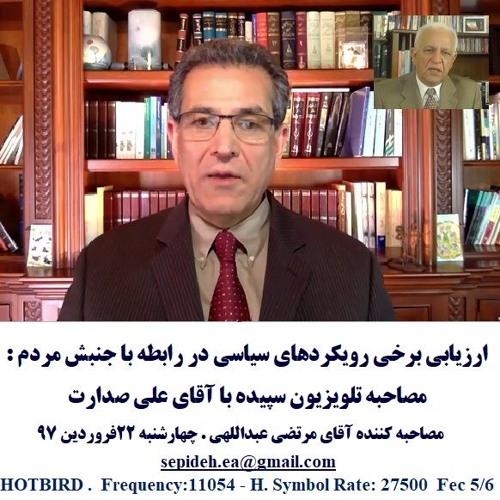Sedarat 97-01-22=ارزیابی برخی رویکردهای سیاسی در رابطه با جنبش مردم : مصاحبه با علی صدارت