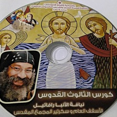 كورس الثالوث القدوس ج 3 - لاهوت الإبن - الأنبا رافائيل