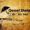 قصة شتا - دنيا سمير غانم - غناء آية نبيل