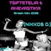 TSIFTETELIA & ANEVASTIKA [GREEK MIX 2018] |Ανεβαστικα Τσιφτετελια| by NIKKOS D