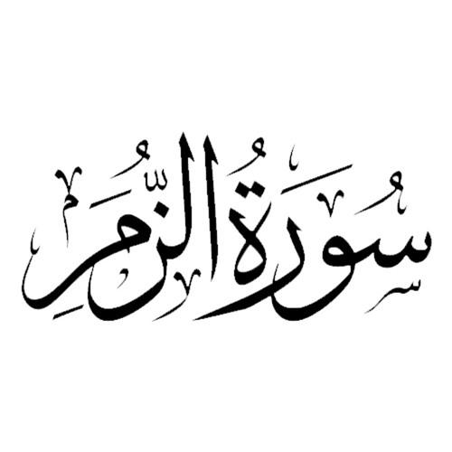 39  Sura az-Zumar (the Crowds) (Irfan ul Quran Urdu