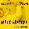 Макс Барских - Сделай Громче (Tesla remix)