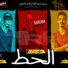 مهرجان الحط  كرم عنتر - محمود ناصر - هوبا - توزيع باسم خربانه