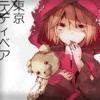 [60fps] Tokyo Teddy Bear 東京テディベア - Kagamine Rin 鏡音リン DIVA English Lyrics Romaji Subtitles PDA FT
