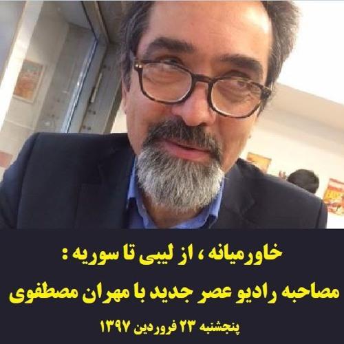 Mostafavi 97-01-23=خاورمیانه ، از لیبی تا سوریه : مصاحبه رادیو عصر جدید با مهران مصطفوی