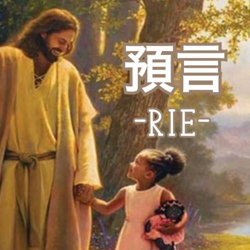 4 - 14(土) 預言〜価値がないと思ってる者へ - Pastor RIE