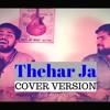 Theher Ja ( Jazz Version )- October- Varun Dhawan & Banita Sandhu- Armaan Malik- Adarsh Mishra
