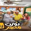 الدنيا كده | حمادة الليثى من فيلم نوّرت مصر