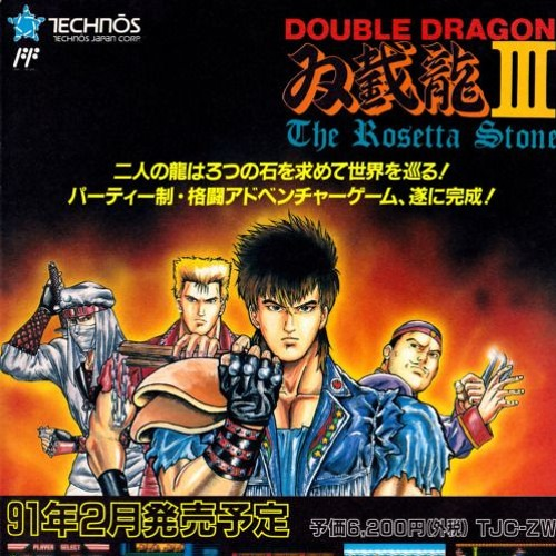 Double dragon 3the rosetta stone