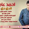 احمد عامر و اغنيه الحق حق 2018 توزيع اسلام شيبسى و ميدو مزيكا