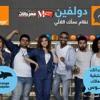 Download اغنيه اللالى _ اعلان اورانج الجديد 2018 Mp3