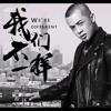 Wo Men Pu Yi Yang (FEBRI HANDS REMIX) Request DJ Angga Dull