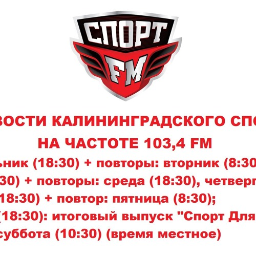 СпортFM Калининград, Спорт Для Всех, эфир 13/04/18