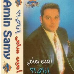 Amin Samy - A3teb Ala Meen   أمين سامي - أعتب على مين