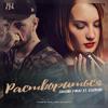 Sasha Mad - Раствориться (feat. Ksenia)