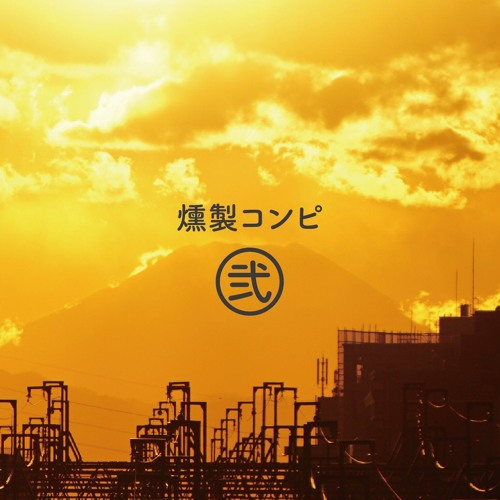 fazerock - Terror Smoke 【燻製レコーズ】