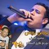 Download بص بص غناء محمود الليثى من فيلم على بابا  توزيع طارق السفاح Mp3