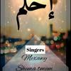 احلم singers- Mexawy-shema