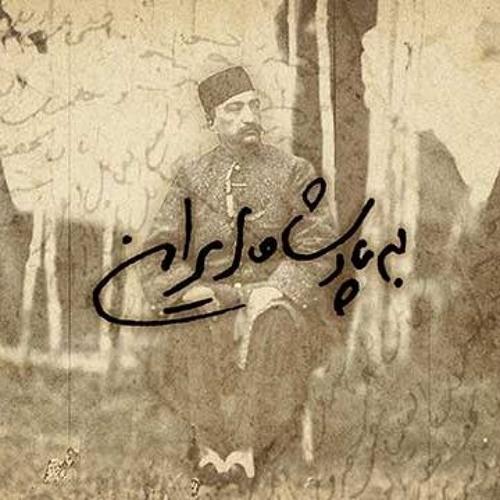 به پادشاه ایران (۲۷) – لوح سلطان