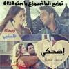 Download اغنيه اضحكي غناء احمد جمال  توزيع الباشموزع باستو 2018.mp3 Mp3