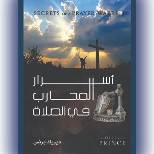 كتاب أسرار المحارب في الصلاة - الجزء الأول