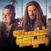 الحالة جت .. خلصانة بشياكة | Egyptian popular song