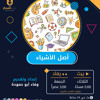 Download أصل الأشياء مع وفاء أبو حمودة - أصل ربطة العنق Mp3