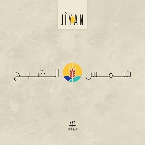 Ari Jan - Shams Lsbeh آري جان -شمس الصبح