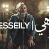 Download El Esseily - Heya محمود العسيلي - هىّ  shorter version Mp3