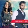 جديد لعشاق الأحزان ديويتو تامر حسنى و أمال ماهر 2018 | Duet Tamer Hosny Ft Amal Maher