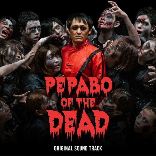 【PEPABO of the DEAD】PEPABO of the DEAD
